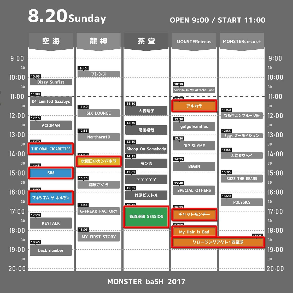 timetable_20のコピー