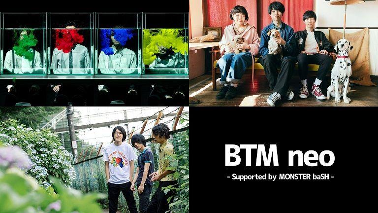 BTM neoのコピー