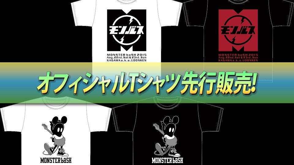 Tシャツ2015
