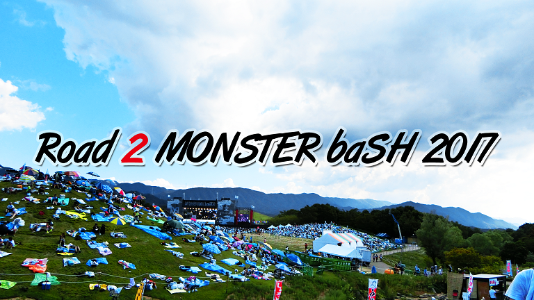 road 2 monster bash 2017のコピー
