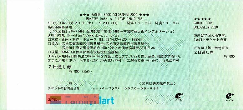 サヌキロック2020のコピー