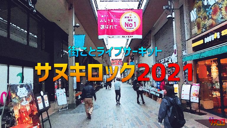 サヌキロック2021_4のコピー