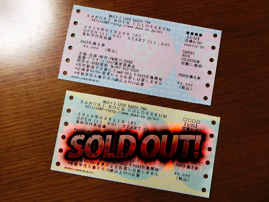 soldoutのコピー