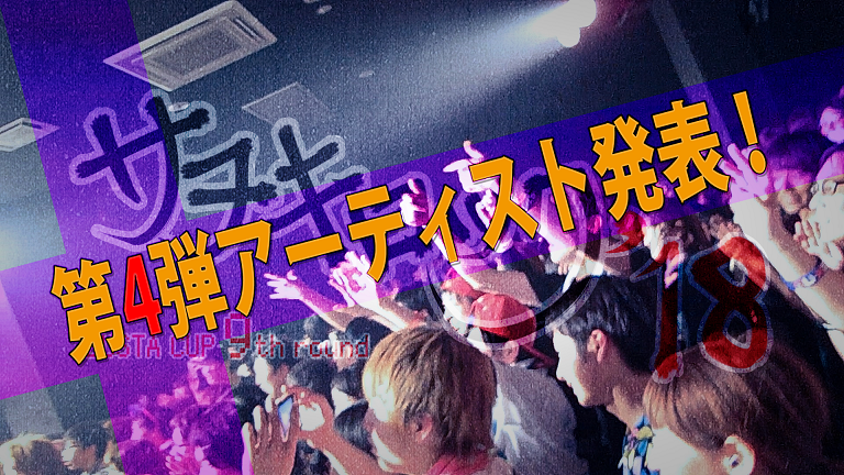 サヌキロック2018_第4弾のコピー