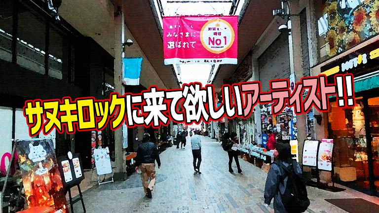 サヌキロック2021_7のコピー