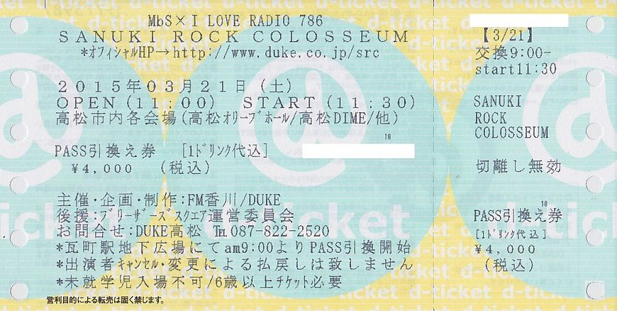 IMG_0001のコピー
