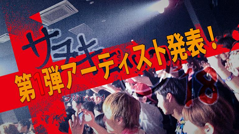 サヌキロック2018_第1弾のコピー