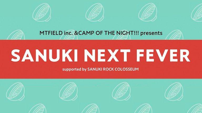 SANUKI NEXT FEVERのコピー