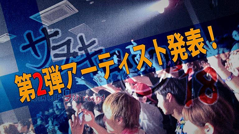 サヌキロック2018_第2弾のコピー2