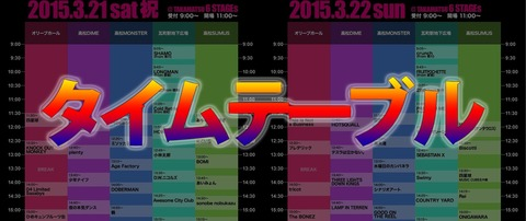 timetable21aのコピー