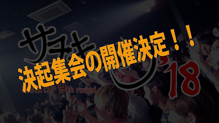 サヌキロック2018_決起集会のコピー