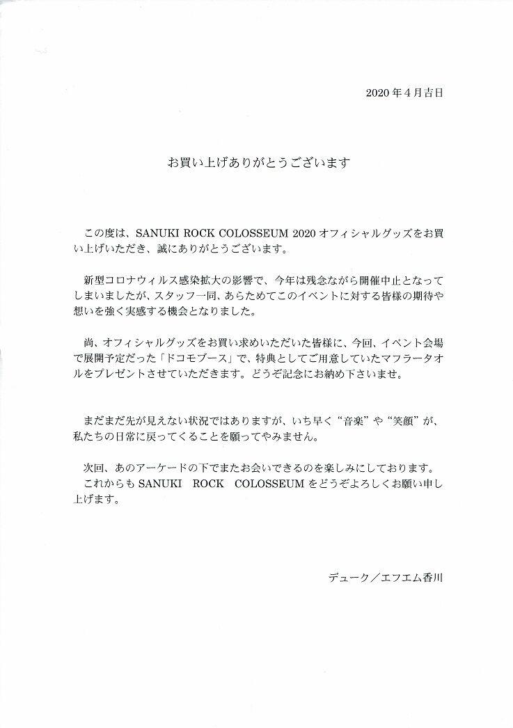 サヌキロック_Tシャツa
