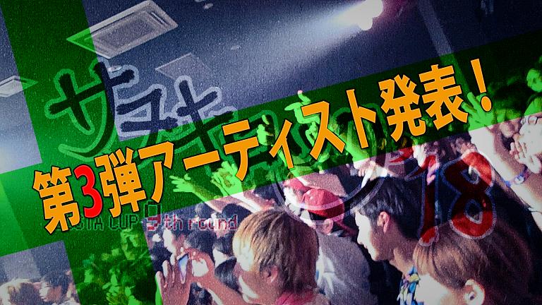 サヌキロック2018_第3弾のコピー