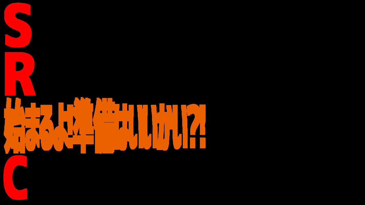 サヌキロック2021のコピー