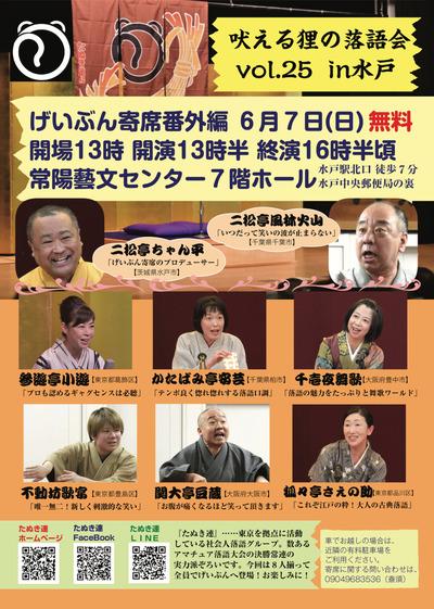 2020.6.7吠える狸の落語会in水戸