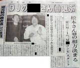 日高新報の記事