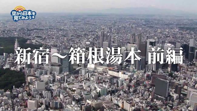 空から日本を見てみよう、とか
