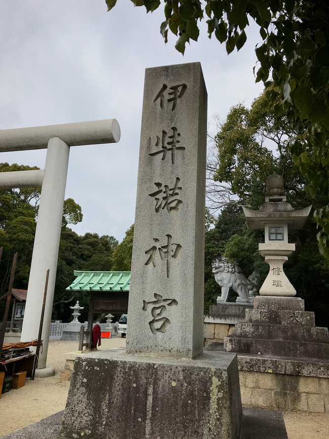 伊弉諾神宮とか:年末関西旅行記 3/9