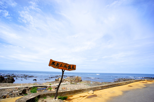 不老ふ死温泉と大岩の風景とか:青森津軽旅行記 11/14