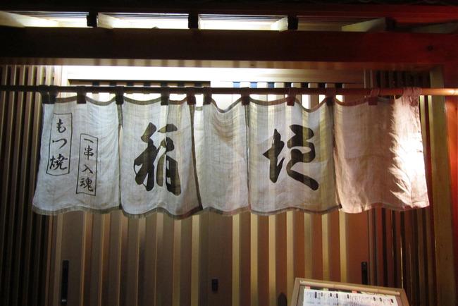 隅田川挟んではしご酒! 〜深川森下編