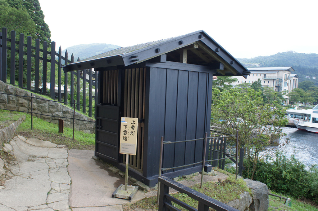 Notes of the Past : 箱根関所と...
