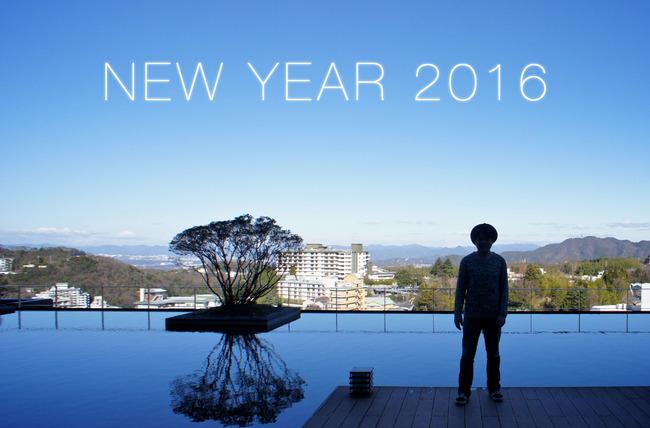 2016・新年おめでとうございます、とか