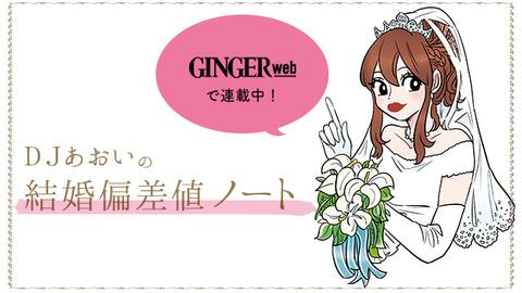gingerweb-banner2