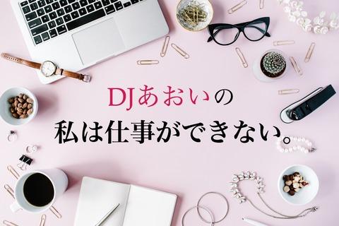 dj_aoi_5