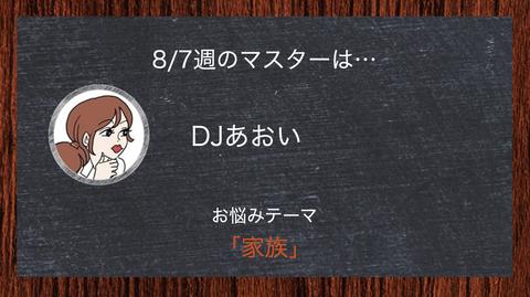 スクリーンショット 2019-08-07 21.56.10