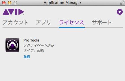 avid application managerを勝手に起動させない方法 大自然の大辞典