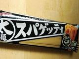太麺スパゲッティ2