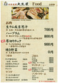 menu01-l