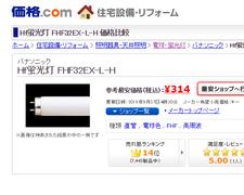 蛍光灯価格。com