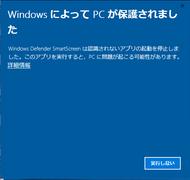 WindowsdefenderSMIS起動しない