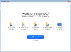 l_wi-amazondrive04