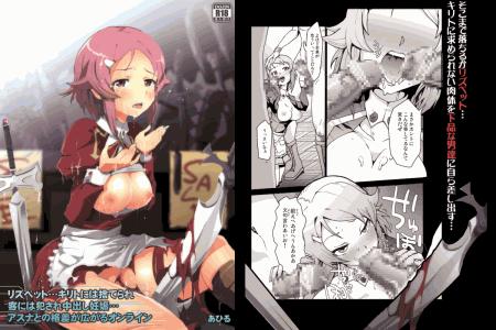 ソードアートオンライン SAO リズベット…キリトには捨てられ 客には犯され中出し妊娠…アスナとの格差が広がるオンライン同人誌