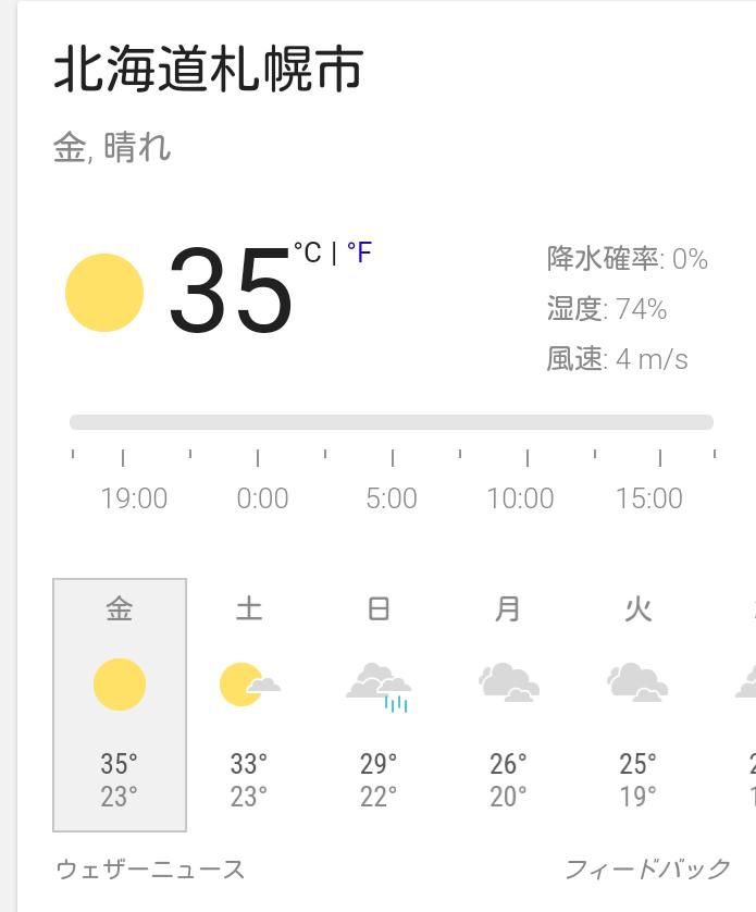 Screenshot_20170714-175358