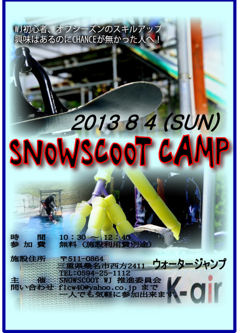 13-SCOOT-CAMP-K-air