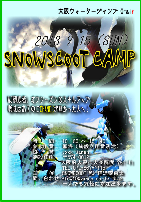 13-SCOOT-CAMP-O-air