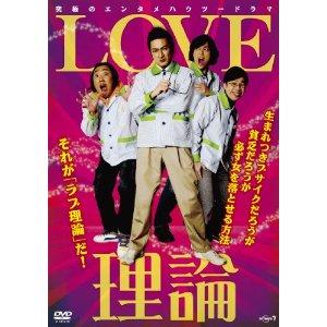 【LOVE理論】中村獅童、秋山竜次主演、テレ東番組無料動画