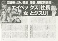 安室奈美恵は小室哲哉のジャンキーパーティーの常連だった!!!ま、想像できるけど