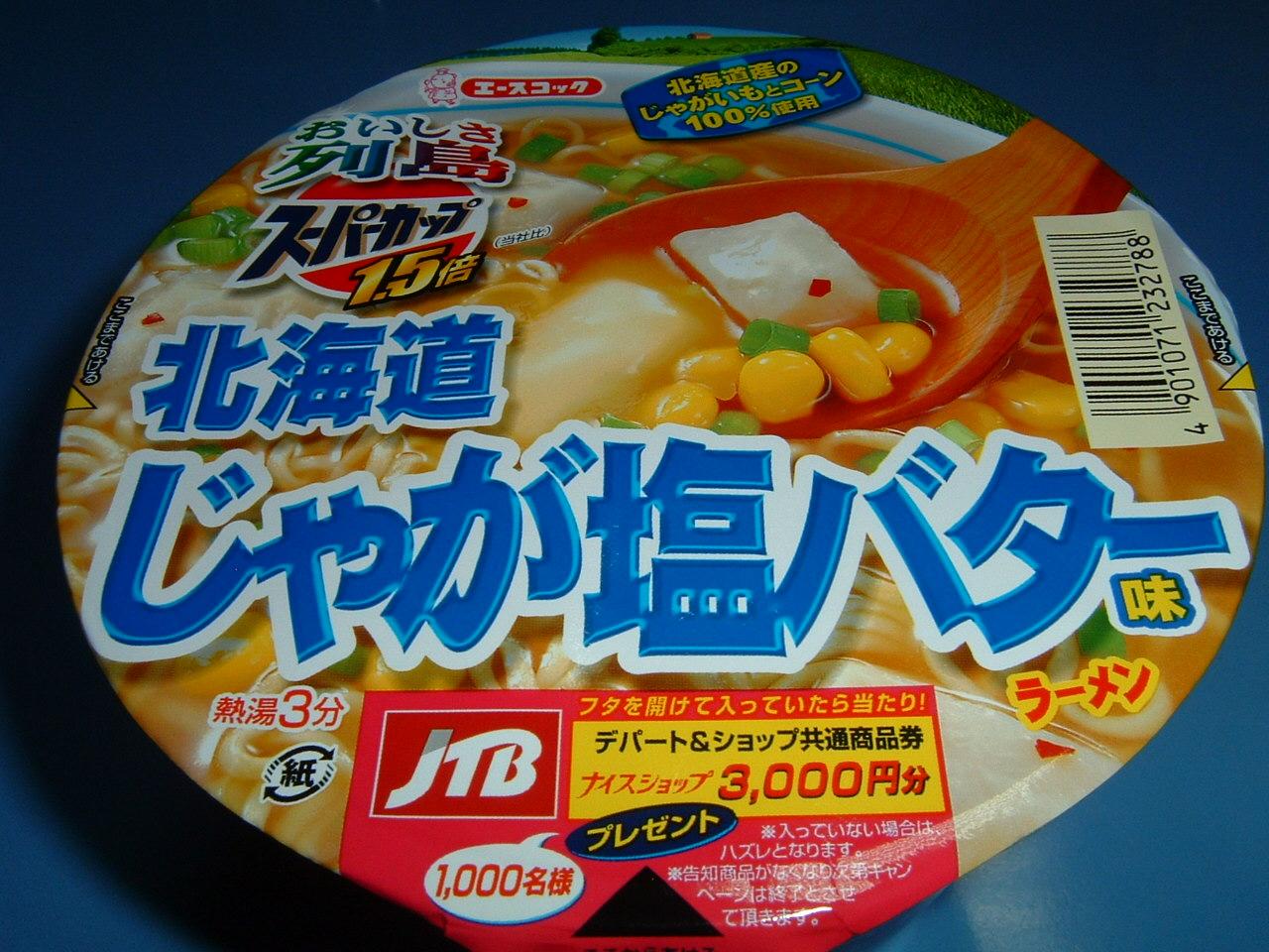 極 〜king of instant food〜