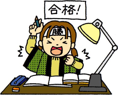 【凄すぎ】ホリエモン、ノー勉東大一次試験まさかの突破