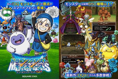 dragon-warrior-monsters