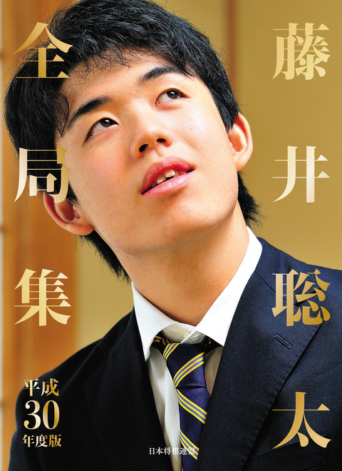 藤井聡太全局集_H30_hako