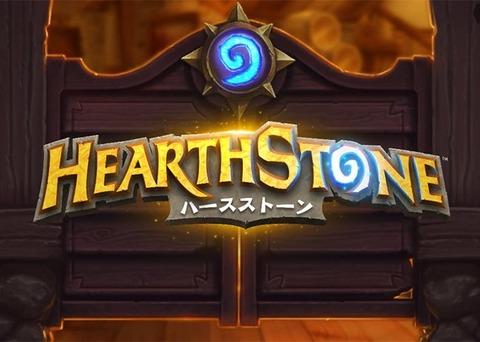 Ihearthstone