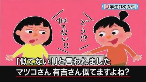 有吉弘行(42)「みちょぱはね。すごいの。あの見た目でめっちゃいい子。あんなのずるいよ。」
