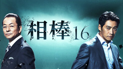 【テレビ】「相棒 season16」、平均視聴率14.9%も関係者「視聴率が低迷している!!」