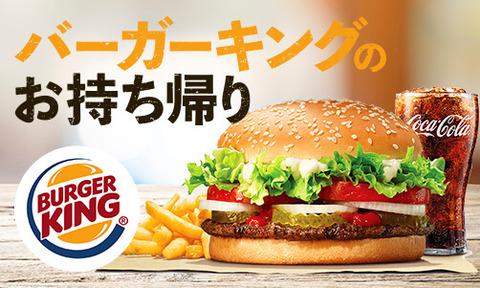 BurgerKing_502x301