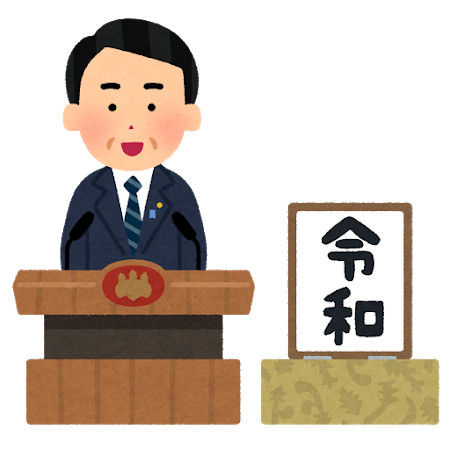 gengou_happyou_reiwa_kaiken